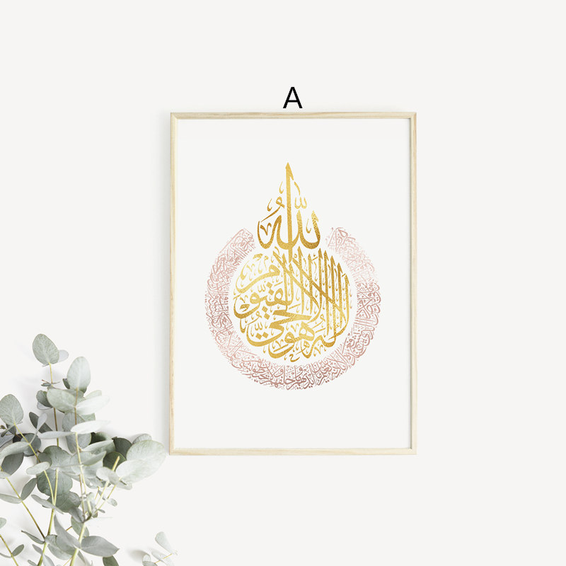 Allah Islamic Wall Art Canvas Painting Nordic Posters and Prints Ayatul Kursi Modern Wall Pictures for Living Room Mosque Decor
