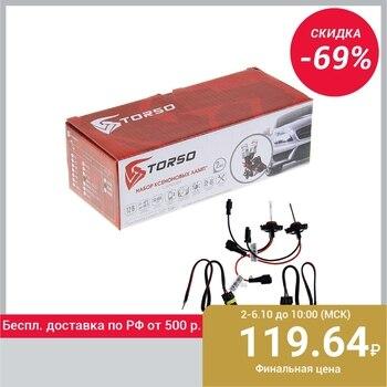 TORSO H16 xenon lamp kit, for DC, 12 V, 5000 K, 2 pcs. 1059430