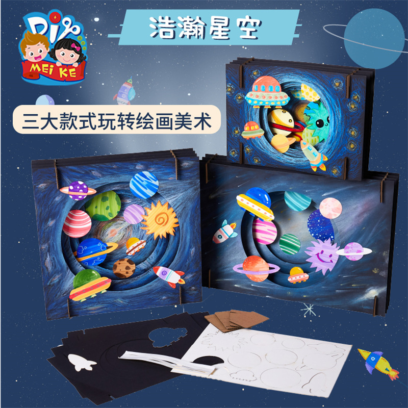 Starry Sky Arts & Crafts DIY Toys For Children Kindergarten Manual Learning Education Toys Montessori Teaching Aids Kids Toy