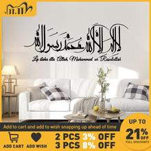 Muslim Islamic Quote Vinyl Wall Stickers For Living Room Wall Decor Wallpaper Islamic Wall Decal pegatinas para pared Islamic