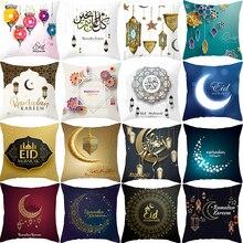 Housse de coussin EID Mubarak, décoration du Ramadan 45x45cm, fournitures décoratives cadeau pour fête musulmane islamique, célébration du Ramadan Kareem