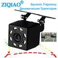 ZIQIAO Автомобильная динамическая траектория обратная камера динамическая Направляющая линия вспомогательная парковочная камера заднего ви...