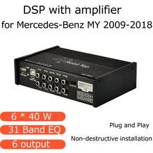 Amplificador DSP de Audio para coche con ecualizador de 31 bandas de Four entradas, para Mercedes Benz W176 W246 W204 W205 W218 W212 W221 CLA GLA GLC GLK ML