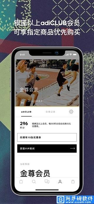 阿迪达斯苹果 v3.18官方