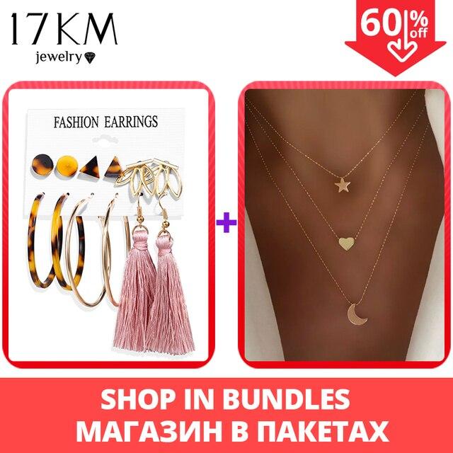 17KM Vintage Tassel Acrylic Earrings For Women Bohemian Earrings Set Big Dangle Drop Earring 2020 Brincos Female Fashion Jewelry 4