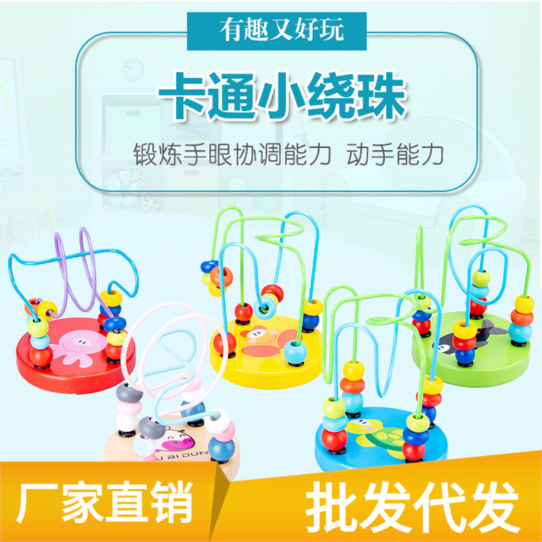 Infant Child Mini Color Cartoon Educational Size Bead-stringing Toy Beaded Bracelet Sub-Baby Early Childhood Wooden Counting Cou