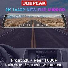 Espejo retrovisor Dvr 2K de 12 pulgadas para coche, videocámara de visión nocturna 1440P, grabación de vídeo, soporte para cámara de visión trasera 1080P