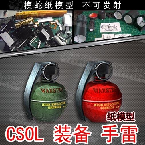 Counter-Strike CSOL Grenade Series Paper Model Weapon Gun 3D Handmade Drawings Military Toys