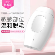 hair remover household whole body armpit private beauty salon hair remover hair remover