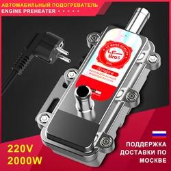 Si bros 220V 2000W calentador del motor del coche precalentador tanque de agua calentador de estacionamiento de aire para el desplazamiento del coche 1.8L-2.5L