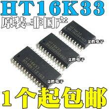 Livraison gratuite 10 PCS/LOT HT16K33 28SOP 20SOP 24SOP LED