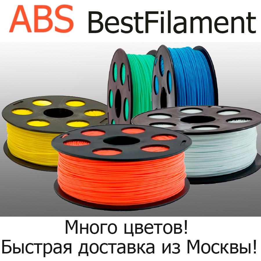 ABS пластик Bestfilament 1,75 мм 1 кг для 3D принтера и ручек