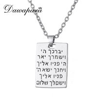 Dawapara Judaica kolye mesaj kazınmış İbranice mektup etnik kolye erkekler ve kadınlar için kolye yahudi takı Link zinciri
