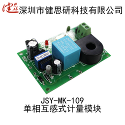 PLC Voltage Current Power Collection and Detection Module Mutual Inductance Collection and Measurement Module JSY-MK-109