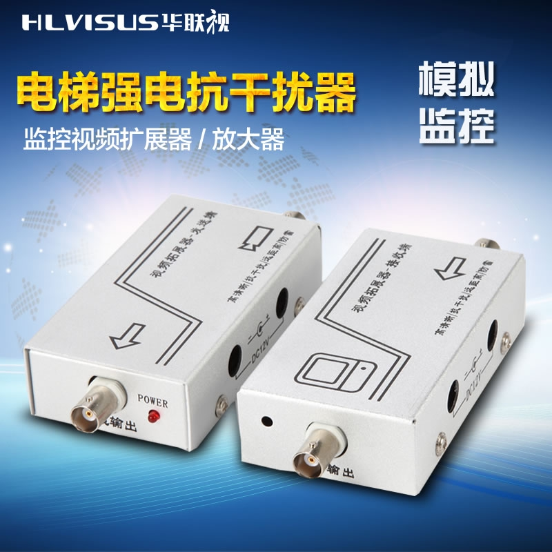 Video Expander Amplifier Elevator Monitoring Anti-jamming Device Analog Signal Camera Anti-interference HLVISUS