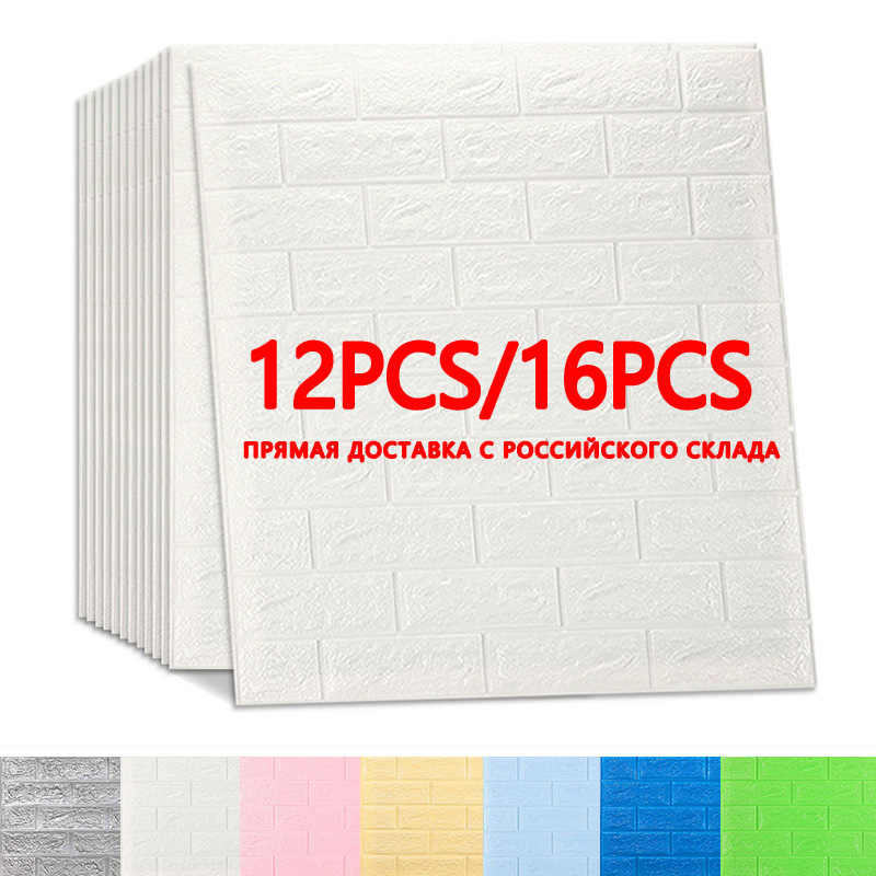 3D 벽 스티커 모방 벽돌 침실 장식 방수 자체 접착 벽지 거실 부엌 TV 배경 Decor70 * 77