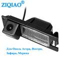 ZIQIAO для Opel Astra Vader Zafira Merina выделенная парковочная камера заднего хода автомобиля HD камера ночного видения HS055