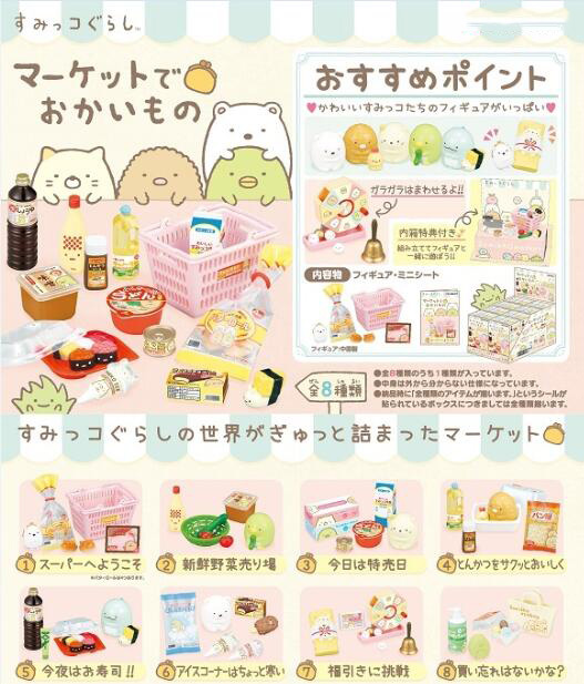 Japan Genuine Bulks Cute Sumikko Gurashi Supermarket Rement Candy Food Furniture Toys Match Forest Animal Family Collectible Toy