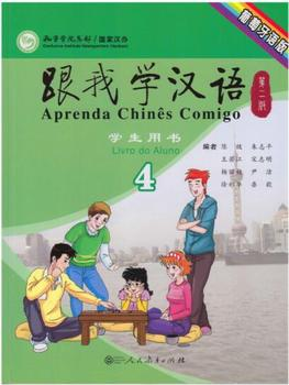 Learn Chinese with me :  Book 3 and Book 4 for students ,language Portuguese ,2 books for students недорого