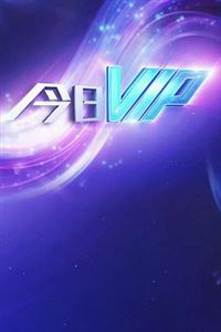 今日VIP[更新至2019-12-09期]