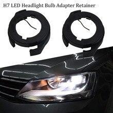 H7 светодиодный адаптер для лампы фар фиксатор держатель светодиодный держатель лампы для Ford Kuga(EU)/Escape(US) VW Jetta Alfa Romeo 2010 N15