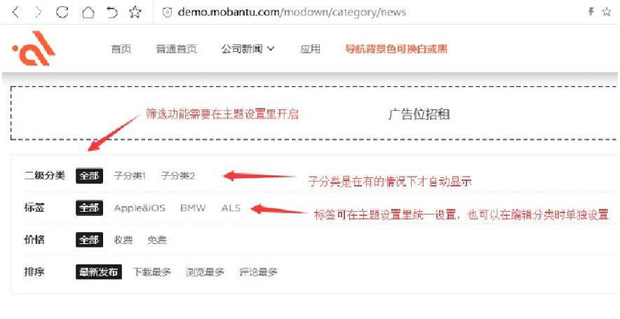 WordPress资源下载Modown商业主题V4.1使用设置教程详解