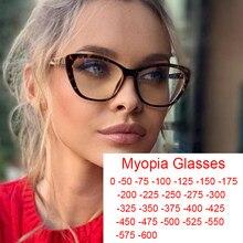 Gafas de óptica para miopía para mujer, anteojos femeninos con diseño de marca Vintage, Ojo de Gato transparente, bloqueo de luz azul, de grado 0 a 6,0