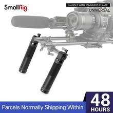 Универсальная ручка smallrig с 15 мм стержневым зажимом (2 шт)