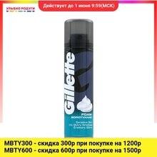 Пена для бритья Gillette для чувствительной кожи 200мл