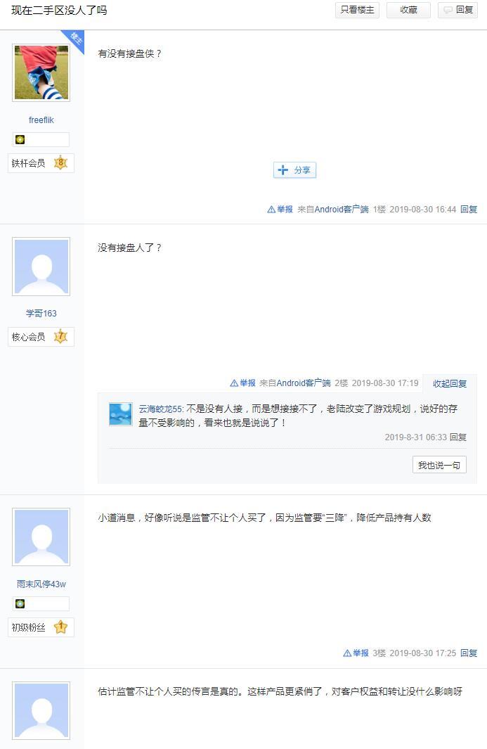 网传陆金所网贷二手标小散户已经无法购买图片 No.3