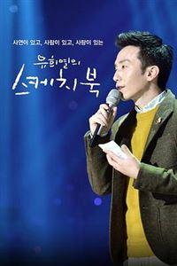 柳熙烈的写生簿[20200117]