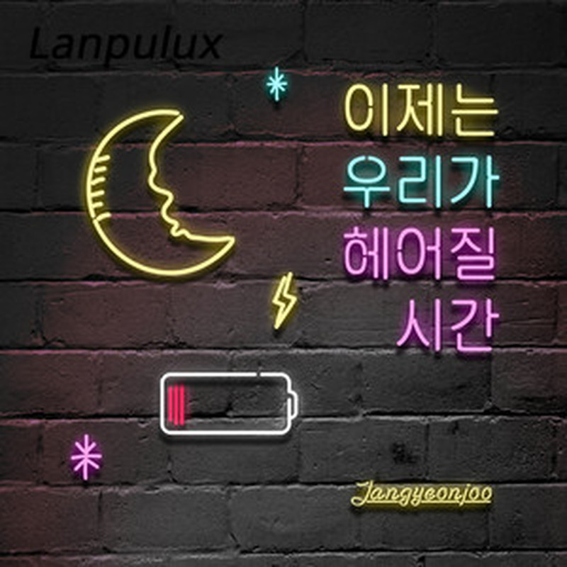 Lanpulux  Customized Neon Night Lights Font Glass Tube Bedroom Cafe Bar Background Decor USB DIY LED Wall Lamps Luminescent