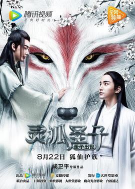 灵狐圣子1:圣子出世 电影