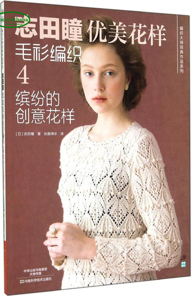 Shida Hitomi di lavoro a maglia libro Bella modello maglione tessitura libro di testo Janpanese classic knit libro, 6pcs su  Gruppo 3