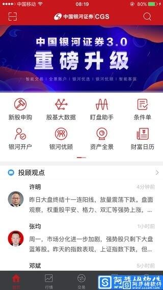 中国银河证券