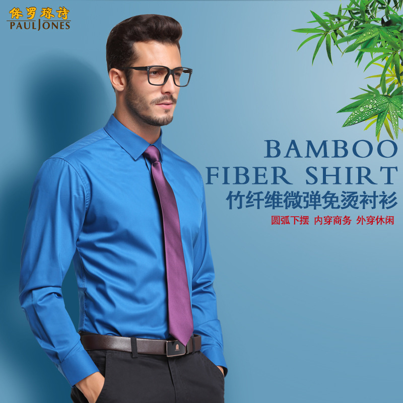 Bamboo Fiber Dress Shirt Non-Iron Long Sleeve Elastic Solid Color Business Men's Leisure Smart Casual Clothes