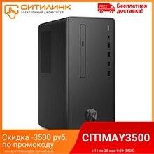 Системный блок HP Desktop Pro A G3 AMD Ryzen 3 PRO 3200G, 8 Гб, 256Гб SSD, Radeon Vega, 8VS23EA