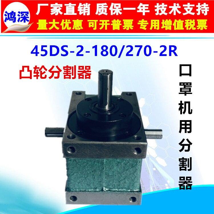 45ds 2 180/270 2r 2 станция высокая точность Cam сплиттер 45ds индексационная пластина маска орган оснащен