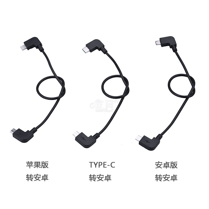 Suitable For DJI Xiao/YULAI 2/Mini/Pro /Air/Tablet Sen Mobile Phone Harbaugh Remote Control Even Unisex YULAI/