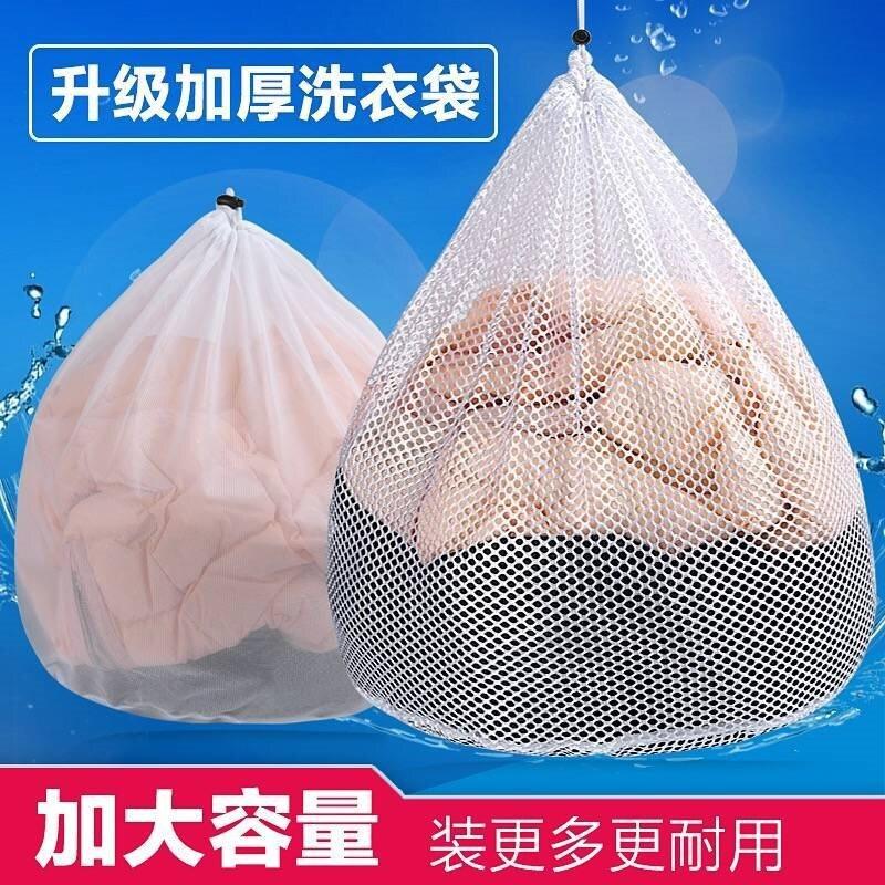 Down Jacket Laundry Bag Protective Laundry Bag Set Large Size Washing Machine For Laundry Net Pocket Wash Sweater Curtain String