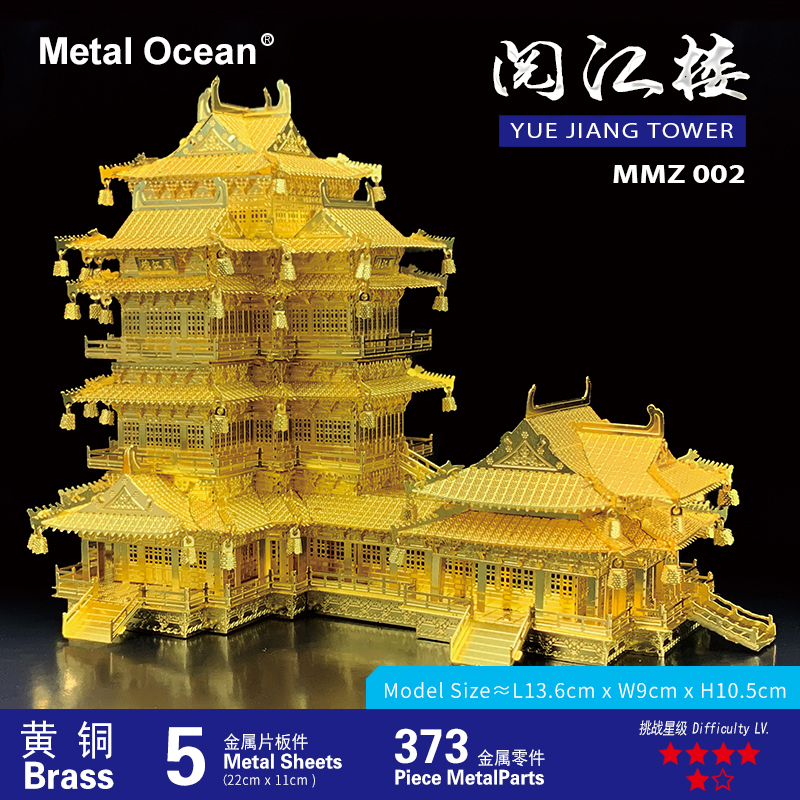 Metal Ocean 3D Metal Puzzle YueJiang Tower Diy 3D Laser Metal Assemble Model Kits  Jigsaw Toys  MMZ002