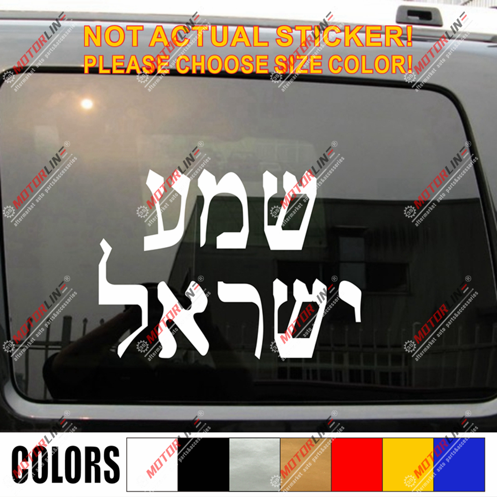 Golani Brigade Tree Israeli Infantry Israel Army Car Vinyl Decal Bumper Sticker