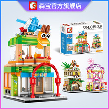 Sembo compatible legoingly city architecture hamburger restaurant shop house creator mini street view model building blocks toys