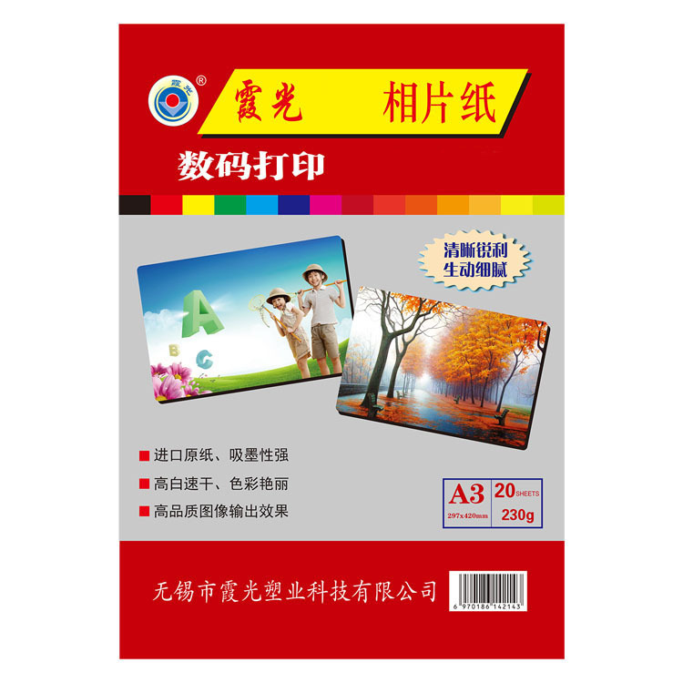 Rays A4 Glossy Photo Paper 230G, 210X297, 20 Sheets/Pack