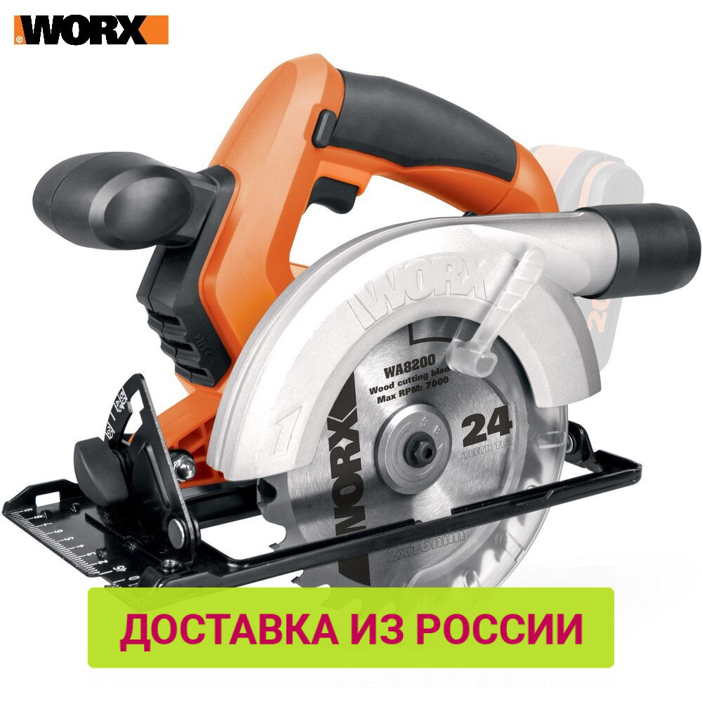 Electric Saw WORX WX529.9 Power tools Circular disk disks circulating saws rechargeable