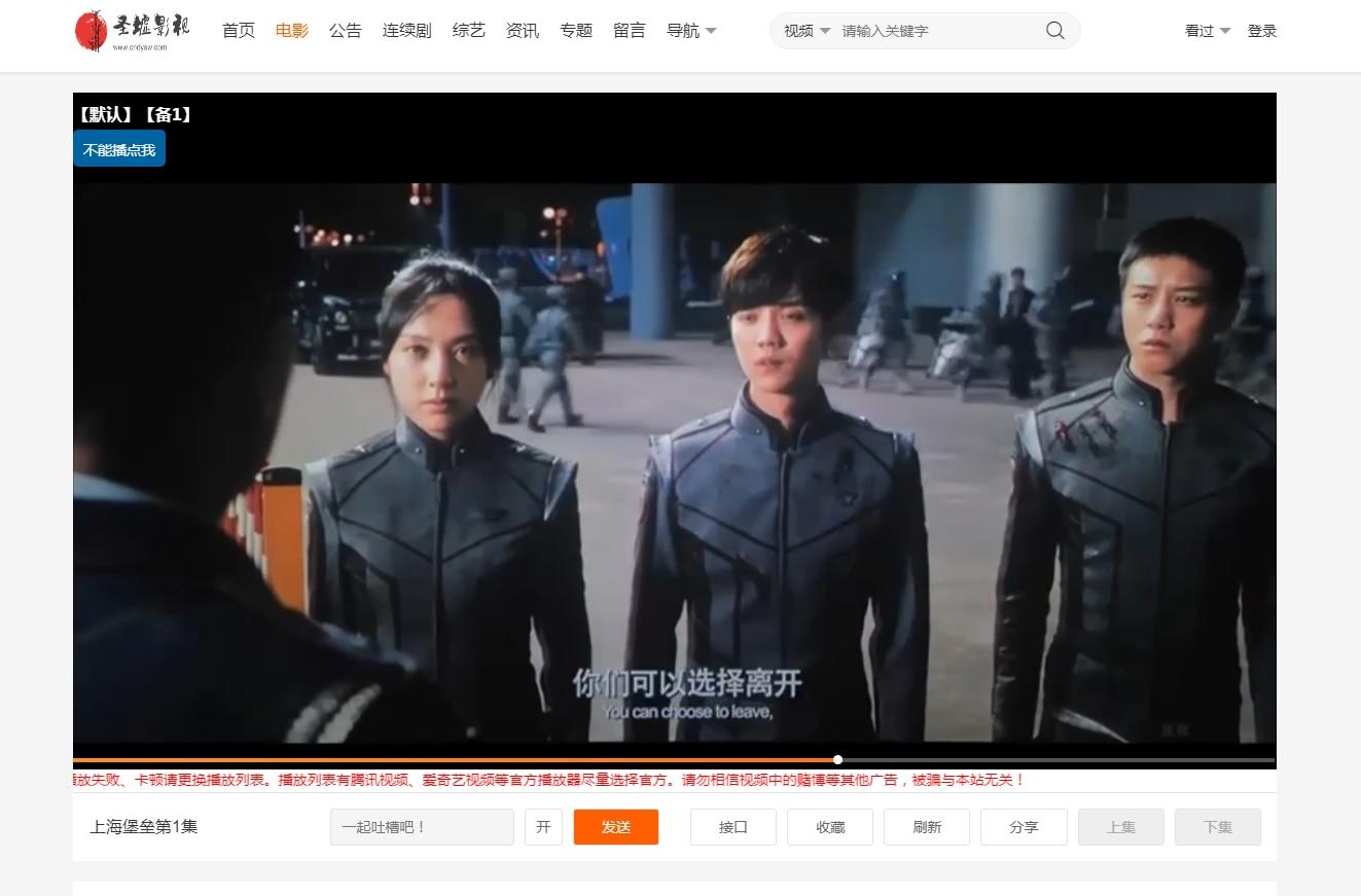 上海堡垒    年度烂片欣赏