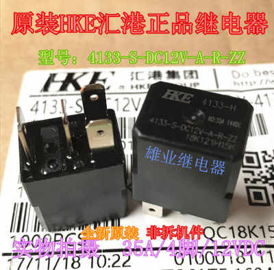 Automotive Relay Air Conditioner Fan Relay 13500114 12V 4pin
