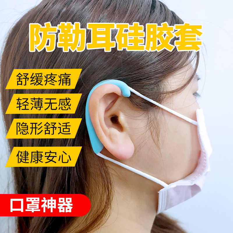 New Arrival 2020 2pcs Mask Anti-Roer Ear Hanging Ear For Adult Kid