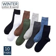 10 คู่ใหม่ฤดูใบไม้ร่วงฤดูหนาวผู้ชายถุงเท้าผ้าฝ้าย Casual ถุงเท้าผู้ชายแนวตั้งลายสีทึบถุงเท้าชายสูงคุณภาพ