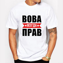Triditya 50622# Мужская футболка Вова всегда прав майка футболки